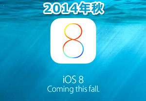 IOS8 iphone ipad