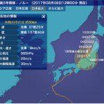 運行情報・交通情報(JR運行情報・電車)、高速道路・一般道路、最新台風・天気