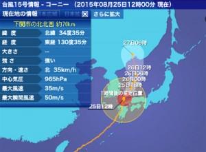 2015年8月台風15号