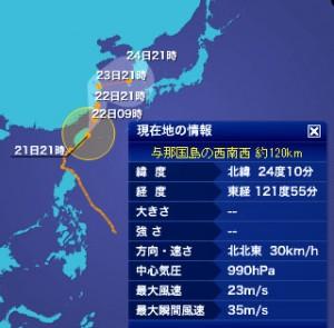 台風16号進路予想図