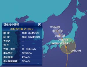 台風18号進路情報