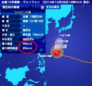 台風19号進路予想図