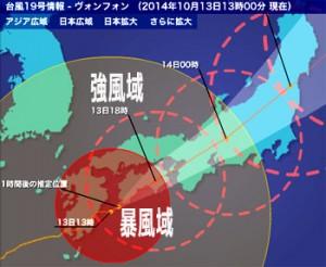 台風19号 進路予想図 拡大図