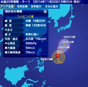 台風20号進路予想図