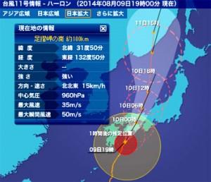 台風11号進路予想図