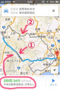 Google Mapsナビで高速道路を走る場合