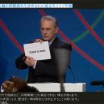 2020年夏季五輪の開催都市は東京に決定!