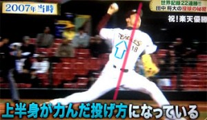 2007年楽天田中の投球フォーム