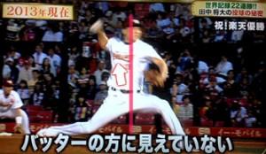 2013年楽天田中の22連勝中の投球フォーム