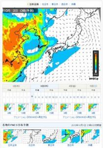 PM2.5分布予測図