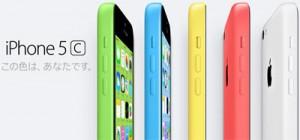 iPhone5c-2013年発売