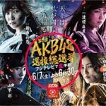 2014年 第6回AKB48選抜総選挙の速報/予想と展開は
