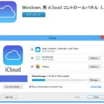 iPhoneで撮影した写真をPCに送る・windows iCloudで写真共有
