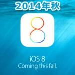 iOS8の写真や動画の使い勝手や機能がより便利に!