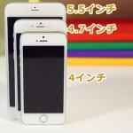 アップル iPhone6は、4.7インチ、5.5インチで生産開始?